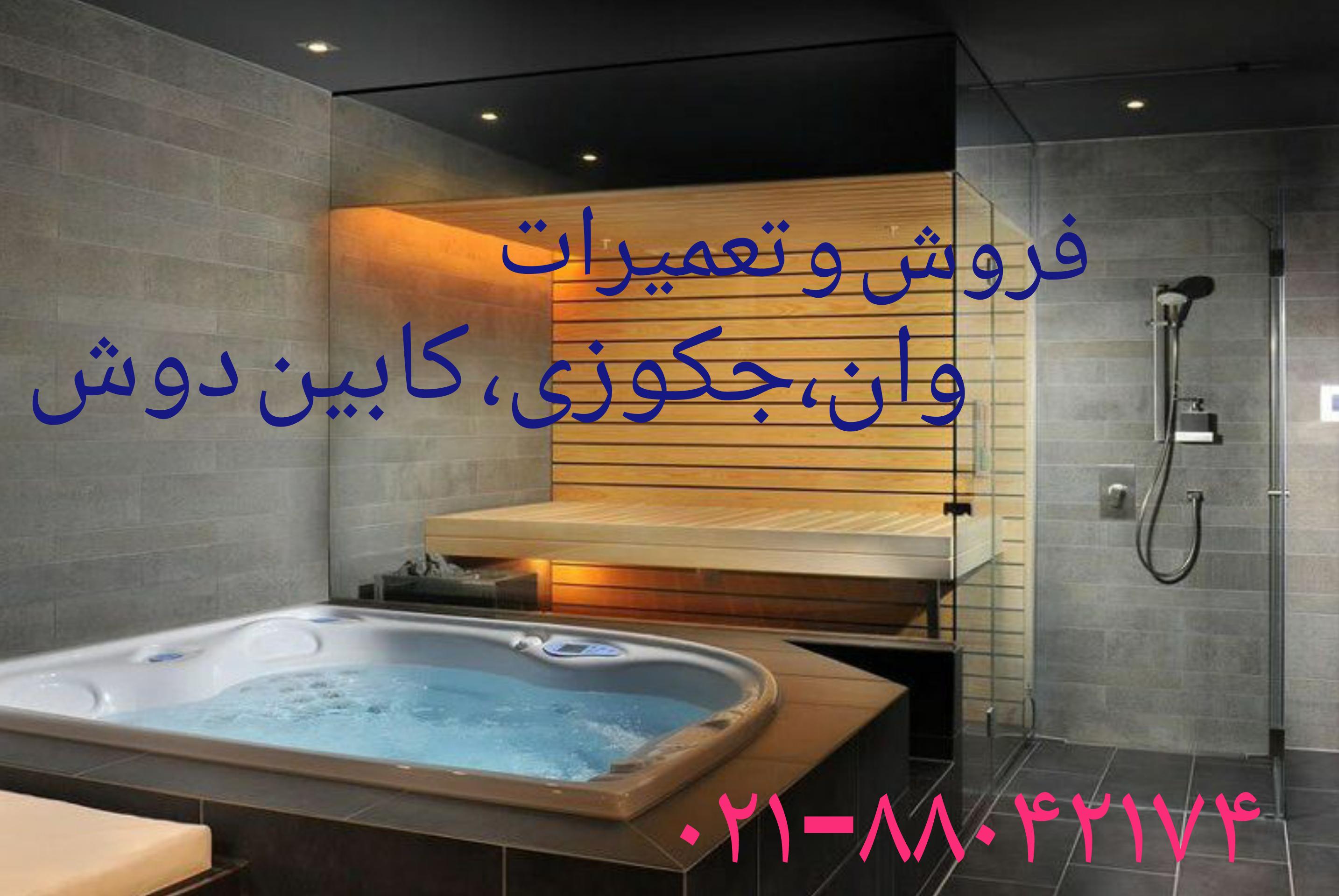 فروش وان_جکوزی_کابین دوش_اتاق دوش_سونا بخار