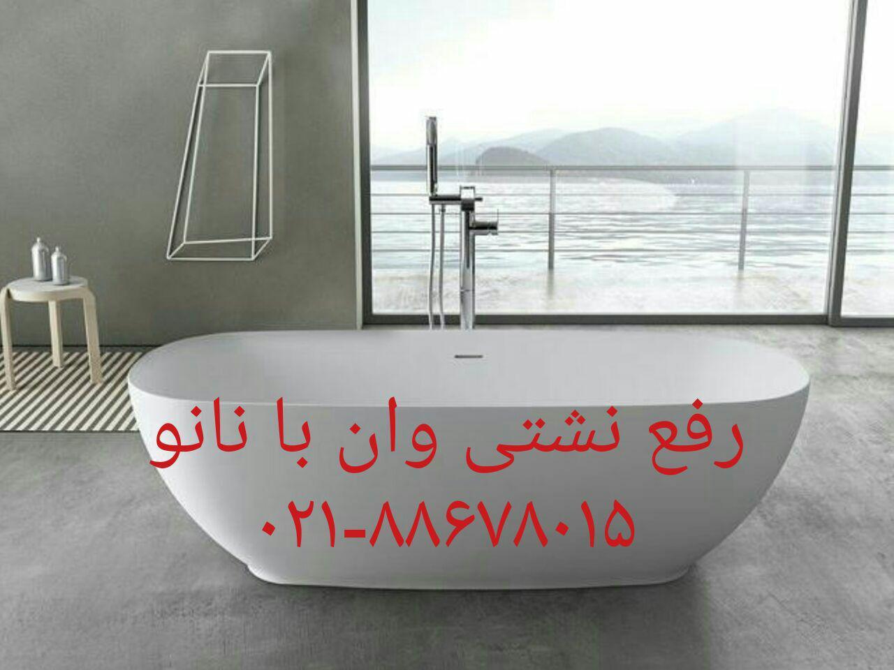 نصاب وان جکوزی-نصاب کابین دوش88042174