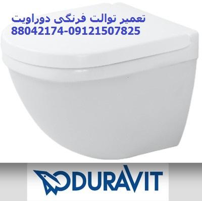 نمایندگی وفروش وتعمیر توالت فرنگی دوراویت88042174