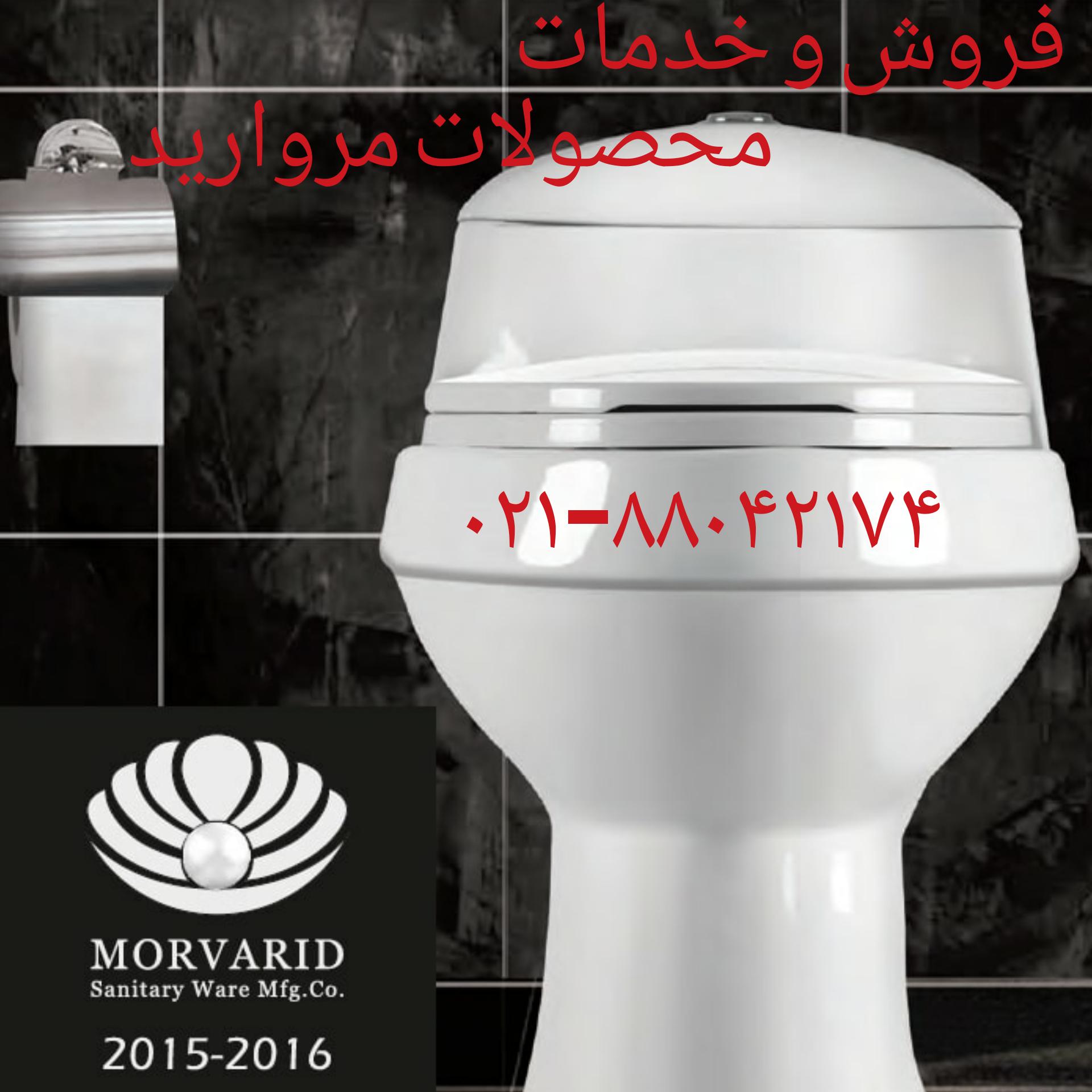 فروش و خدمات محصولات مروارید ۸۸۰۴۲۱۷۴_تعمیر توالت فرنگی مروارید
